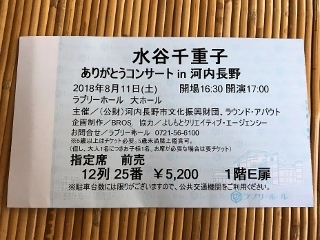0815-01-chieko.jpg
